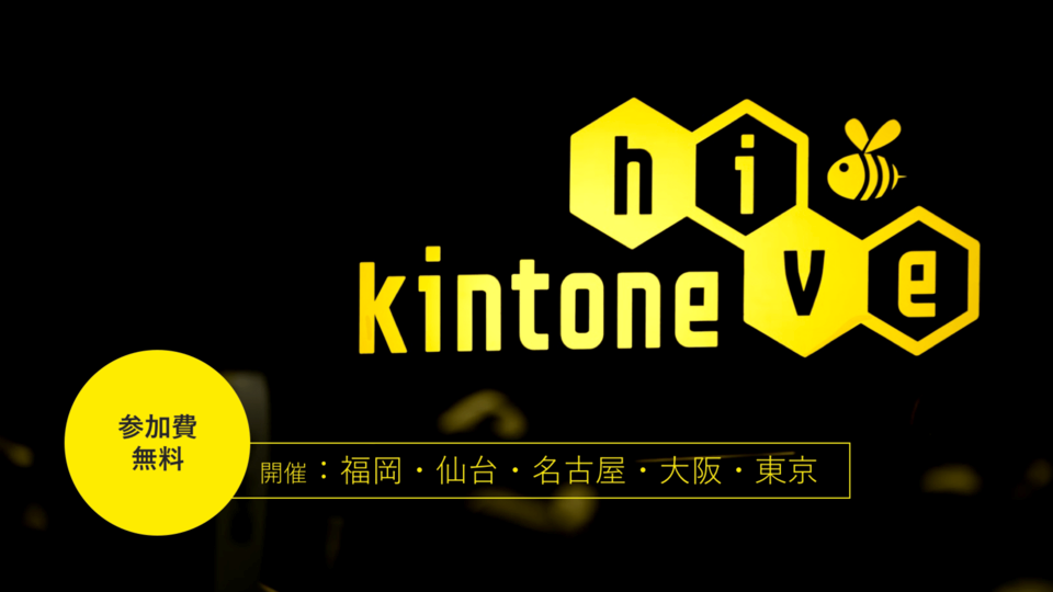 kintone five sendai vol.1